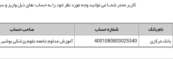 شماره-حساب-مرکز-آموزش-مداوم-بوشهر
