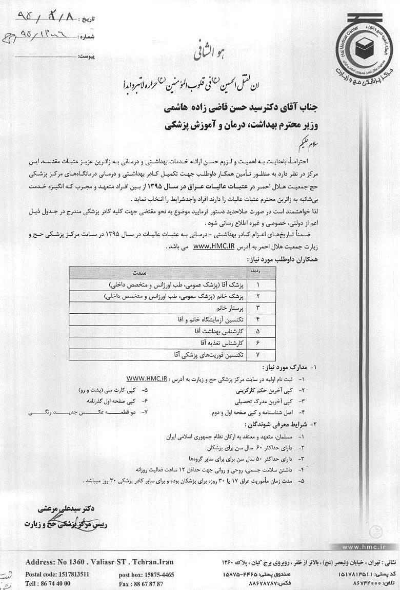 جمعیت استان بوشهر در سال 95 تامین همکار داوطلب جهت تکمیل کادر بهداشتی و درمانی ...